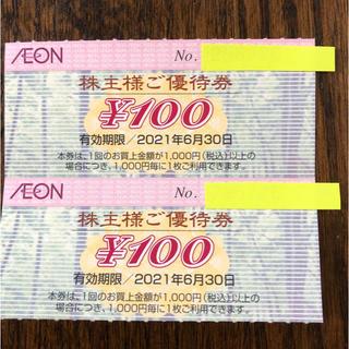 AEON - イオン株主優待 200円分