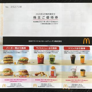 マクドナルド(マクドナルド)の◼️マクドナルド株主ご優待券 1冊(6シート)(フード/ドリンク券)