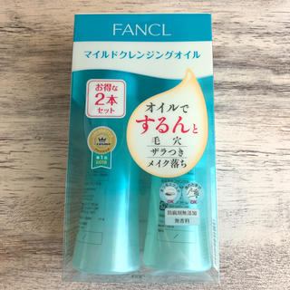 FANCL - FANCLクレンジングオイル120ml×2本