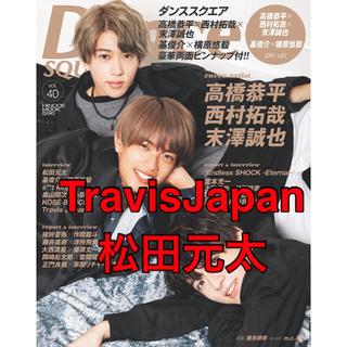 ジャニーズジュニア(ジャニーズJr.)のDANCE SQUARE Vol.40 TravisJapan 松田元太(アート/エンタメ)