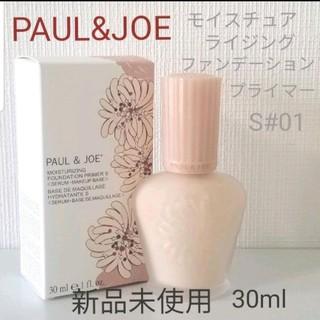 PAUL & JOE - ポール&ジョー モイスチュアライジングファンデーション プライマーS #01