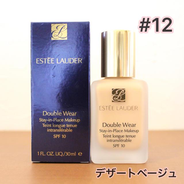 Estee Lauder(エスティローダー)の即購入OK!新品❥ エスティローダー ダブルウェアファンデーション 12 コスメ/美容のベースメイク/化粧品(ファンデーション)の商品写真