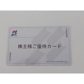 コロワイド 株主優待カード 30000円分 返却不要