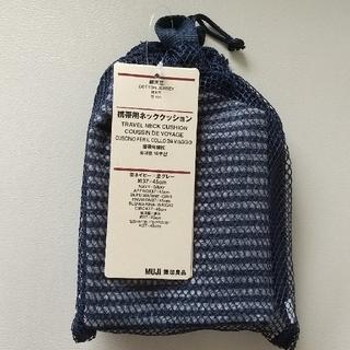 ムジルシリョウヒン(MUJI (無印良品))の無印良品 携帯用ネッククッション(旅行用品)
