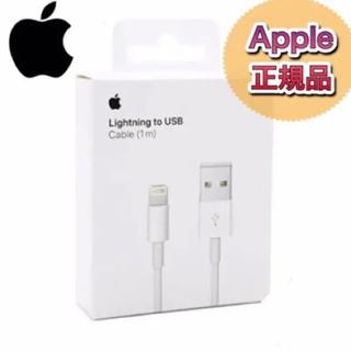 Apple - mimimi045様  箱なし iPhone 純正ケーブル 1m 委託工場直送品