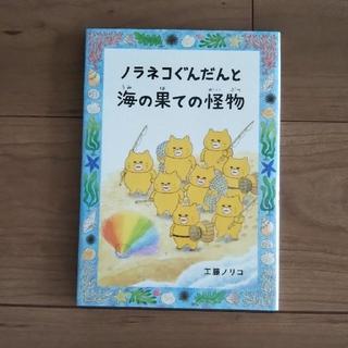 ハクセンシャ(白泉社)の美品 ノラネコぐんだんと海の果ての怪物(絵本/児童書)