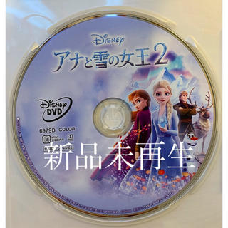 Disney - アナと雪の女王2 【国内正規版】DVDディスクのみ 新品未再生