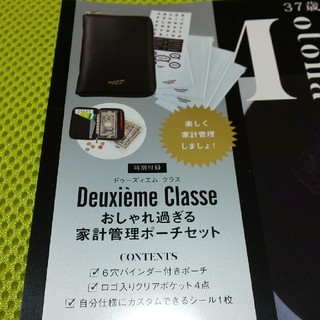 DEUXIEME CLASSE - 大人ミューズ 付録