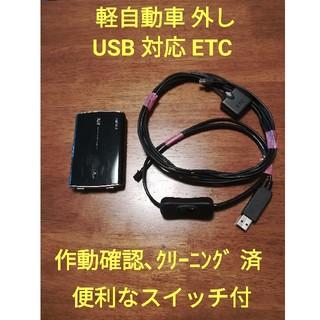 ミツビシ(三菱)のETC 車載器 軽自動車 外し USB電源(ETC)