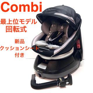combi - コンビ*最上位モデル*新品クッション付*回転式チャイルドシート 背中衝撃吸収 黒