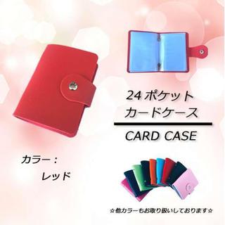⭐激安セール⭐ 24ポケット カードケース レッド(名刺入れ/定期入れ)