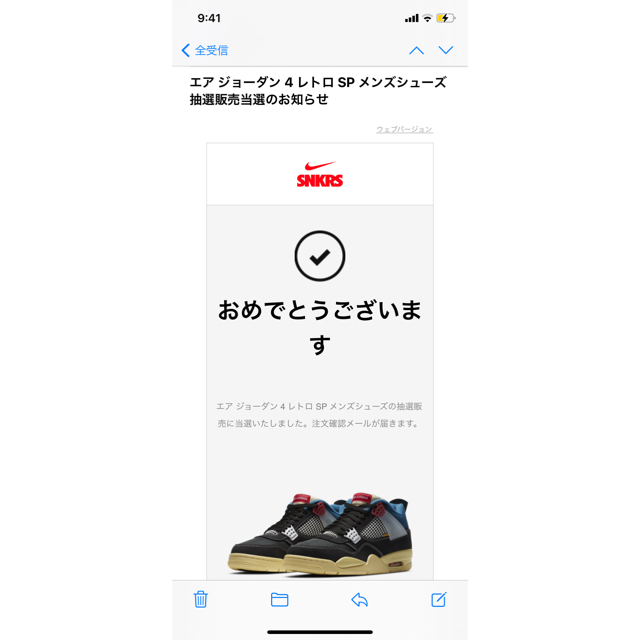 NIKE(ナイキ)のエアジョーダン4 × ユニオン 27.0cm メンズの靴/シューズ(スニーカー)の商品写真