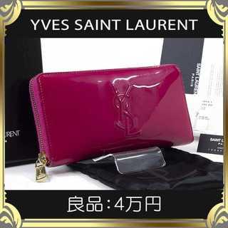 サンローラン(Saint Laurent)の【真贋査定済・送料無料】イヴサンローランの長財布・良品・本物・YSLロゴ(財布)