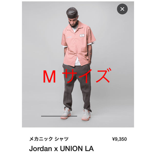 NIKE - ジョーダン ユニオン メカニック シャツ MECHANIC SHIRT
