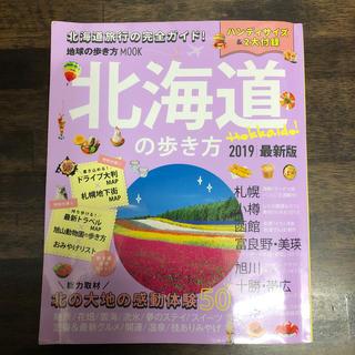 ダイヤモンドシャ(ダイヤモンド社)の北海道の歩き方 2019(地図/旅行ガイド)