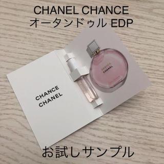 CHANEL - CHANEL CHANCE オー タンドゥル オードゥ パフューム