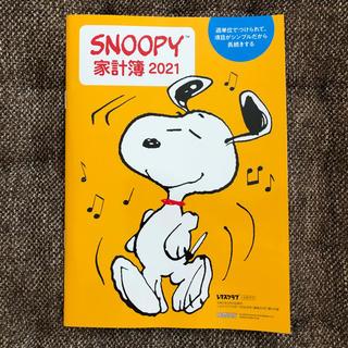 スヌーピー(SNOOPY)のレタスクラブ最新号付録 SNOOPY家計簿 (カレンダー/スケジュール)