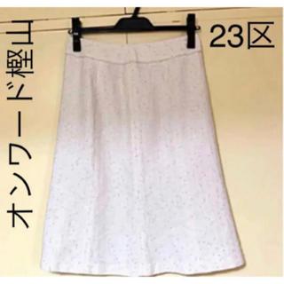 ニジュウサンク(23区)の23区スカート  オンワード樫山 ツイード ラメ 36サイズ 美品(ひざ丈スカート)