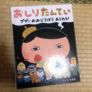 専用 おしりたんてい ププッ おおどろぼう あらわる!(絵本/児童書)