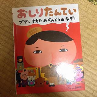 専用 おしりたんてい ププッきえたおべんとうのなぞ!(絵本/児童書)