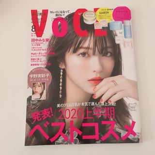 コウダンシャ(講談社)のvoce 8月号(美容)