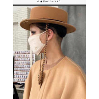 Drawer - ドゥロワー  新品 ギフト包装 マスク ベージュ