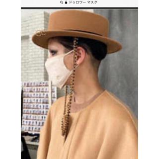 ドゥロワー(Drawer)のchika0904様専用 ドゥロワー  新品 ギフト包装 マスク ベージュセット(その他)