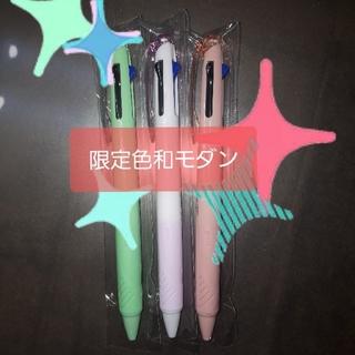 ミツビシエンピツ(三菱鉛筆)のジェットストリーム3 限定色和モダン(ペン/マーカー)