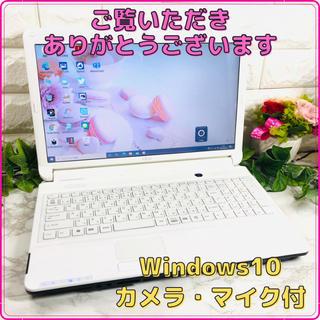 富士通 - 美品❤️きれいな純白ホワイト♪Windows10ノートパソコン♪カメラマイク付