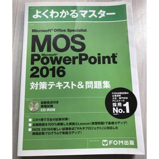 モス(MOS)のMOS PowerPoint 2016 テキスト(資格/検定)