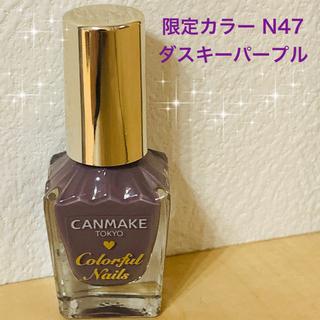 CANMAKE - ♡新品♡キャンメイクネイル限定色N47ダスキーパープル