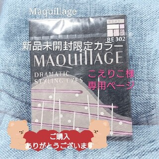 MAQuillAGE - 新品未開封・Maquillage 限定色 クランベリーカップケーキ