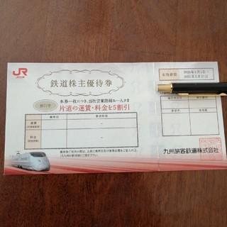 ジェイアール(JR)のJR九州 株主優待(鉄道乗車券)