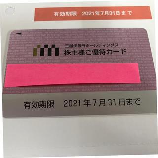 伊勢丹 - 三越伊勢丹 株主優待カード