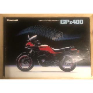 カワサキ(カワサキ)のカタログ GPZ400F(カタログ/マニュアル)