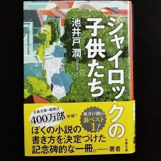 「シャイロックの子供たち 」 池井戸潤    文庫本(文学/小説)