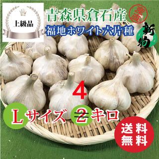 【上級品】青森県倉石産にんにく福地ホワイト六片種 Lサイズ 4kg(野菜)