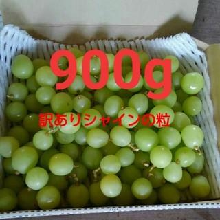【訳あり】シャインマスカット 粒のみ 900g