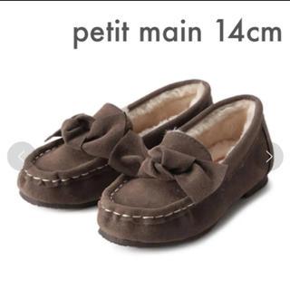 プティマイン(petit main)のpetitmain 14cm リボンファーモカシン(フラットシューズ)