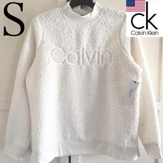カルバンクライン(Calvin Klein)のレア 新品Calvin Klein USA レディースボアスウェット白 S 下着(トレーナー/スウェット)
