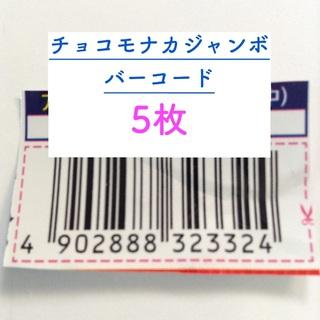 モリナガセイカ(森永製菓)のチョコモナカジャンボ バーコード5枚🍄(その他)