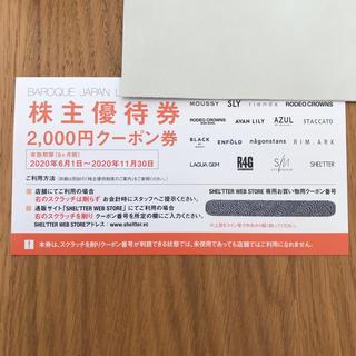 マウジー(moussy)のバロックジャパンリミテッド 株主優待券(ショッピング)