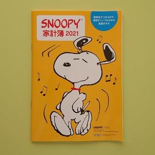 スヌーピー(SNOOPY)のレタスクラブ 付録 スヌーピー 家計簿 2021(カレンダー/スケジュール)