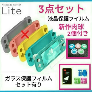 switchライト シリコンカバー3点セットマリオ変更 switchケース(家庭用ゲーム機本体)
