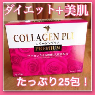 大人気のコラーゲン&プラセンタ&乳酸菌&ヒアルロン酸 美肌プレミアム 25包入(コラーゲン)
