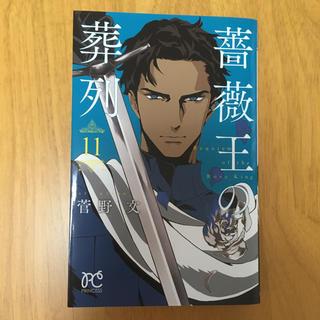 アキタショテン(秋田書店)の薔薇王の葬列 11(少女漫画)