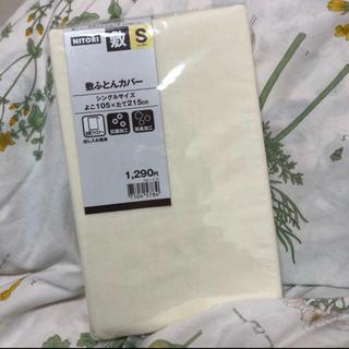 ニトリ(ニトリ)の新品 敷きふとんカバー シングル(シーツ/カバー)