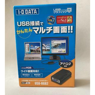 アイオーデータ(IODATA)のI•O DATA USB-RGB2 外付けグラフックアダプター USB接続(PC周辺機器)
