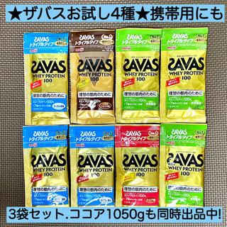 ザバス(SAVAS)の8袋★ザバス ホエイプロテイン100★お試し4種 トライアル ダイエット 筋トレ(プロテイン)