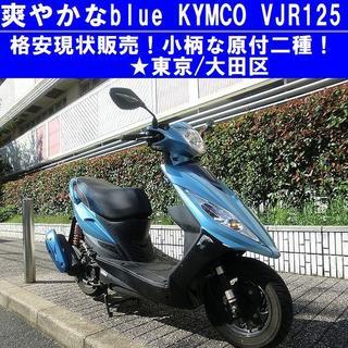 小柄な原付二種!KYIMCO《VJR125i》格安現状★東京/大田区【下取OK】